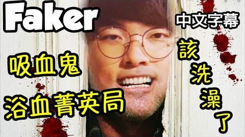 [Faker 中文] 大魔王的吸血鬼!队友老鼠好爆炸!-LoL英雄聯盟