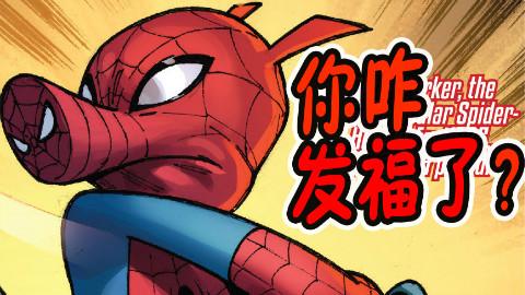 啊?蜘蛛侠变猪了!平行宇宙中的57名蜘蛛侠介绍