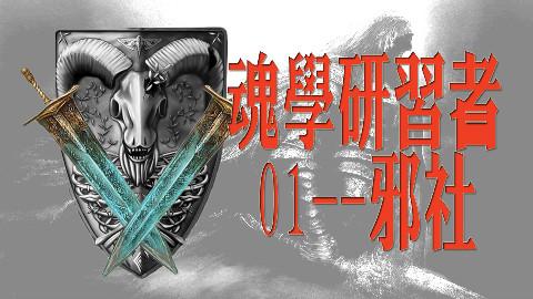 【龙崎·魂学研习者】01(开篇):邪社