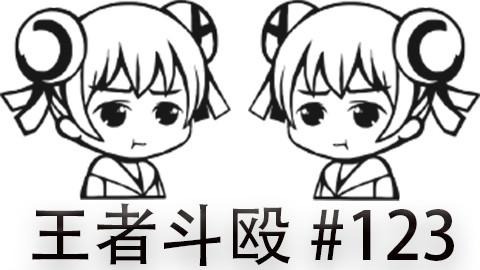 快速看完一局韩服王者斗殴局#123Eimy,Uzi,Zz1tai,Totoro,Lehends