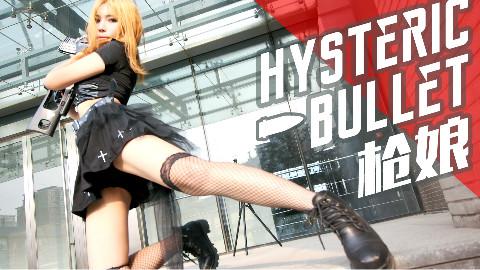 【空绫玥】枪娘舞Hysteric Bullet 太撩!怕你们受不了...