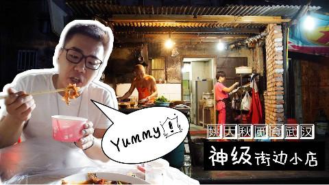 【品城记】武汉︱曾老板要我去大武汉寻找民间美食家,不知道这位算不算是