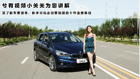 汽车百科姐说:买新车提车时小白必须知道的十条注意事项