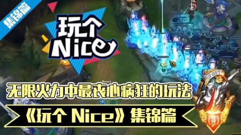 《玩个Nice》集锦篇:无限火力中最丧心病狂的玩法,你玩过几个?