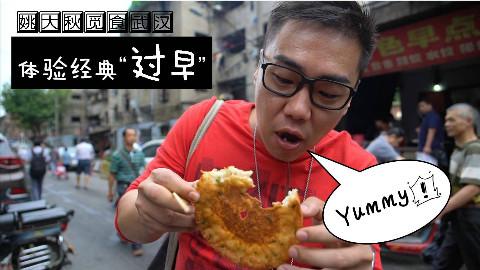 """【品城记】武汉︱面窝、蛋酒、热干面,来武汉怎能不试试最经典的""""过早""""?"""