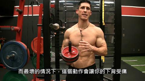 【科学健身】不要像这样用滚轮锻炼腹部 (中文字幕)