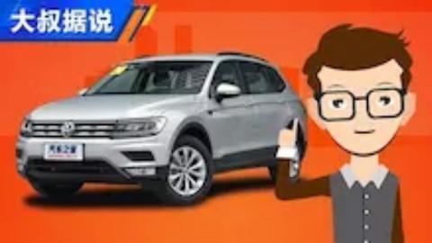 【大叔据说】中型SUV途观L怎么样?