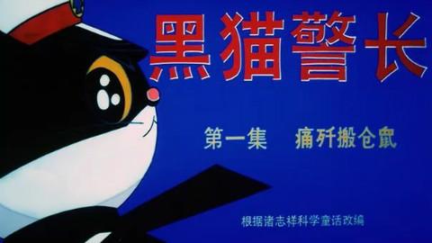 【黑猫警长】(有字幕)第一集 痛歼搬仓鼠