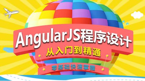 AngularJS从入门到精通:24.AngularJS包含    渥瑞达科技