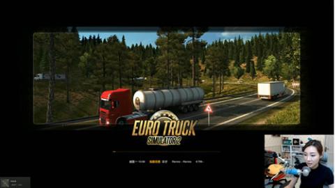 女流-9.20-欧洲卡车模拟2