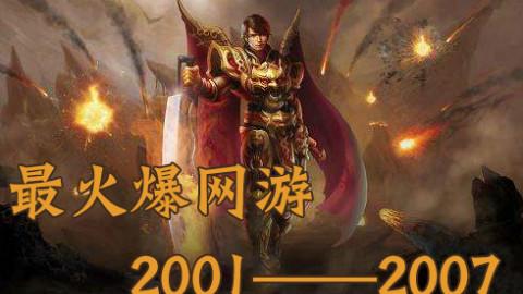 中国历年诞生的最火爆网游 这些你曾经玩过吗?(2001—2007)