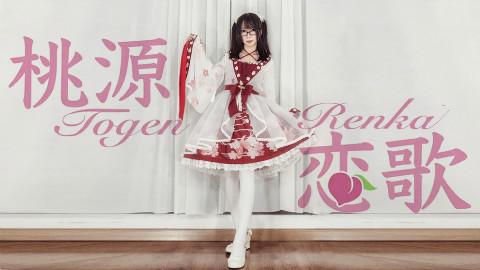 【菠萝】♥桃源恋歌* 封面假腿*你看进度条怕不怕【动作有改动注意。