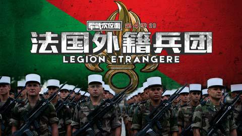 【军武次位面】第四季28:法国外籍兵团