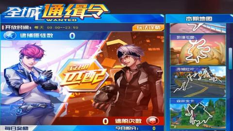 QQ飞车:最新模式玩法【全城通缉令】