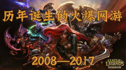 中国历年诞生的最火爆网游(下期)这些你都玩过吗?2008-2017