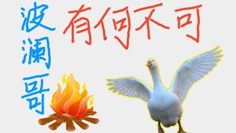 【波澜哥】为你做一只扑火的肥鹅【有何不可】