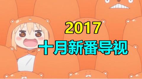 【Lex】2017十月新番导视