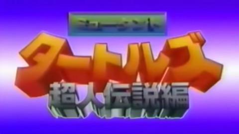 【生肉】【圆谷】忍者神龟1987OVA:超人传说篇全2集