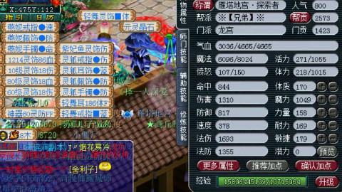 梦幻西游:抗揍第一次见的129级高经验号,经验可升满级都超
