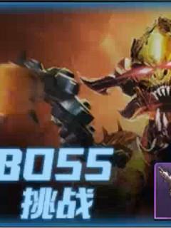【魂斗罗归来】BOSS挑战合辑