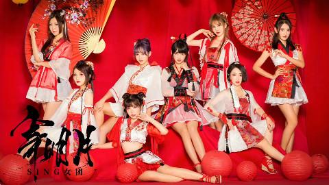 【SING女团】「寄明月」全新电子国风单曲!