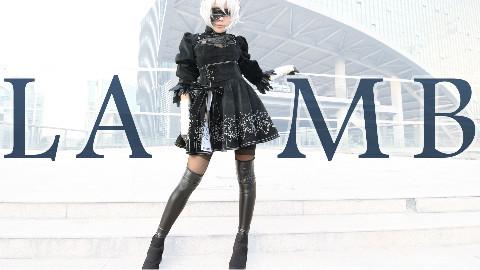 【空绫玥】Lamb 2B小姐姐 Ver. 有胖次?蒙眼尬舞挑战...