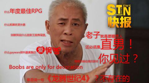 【STN快报38】《龙腾世纪4》?不存在的!