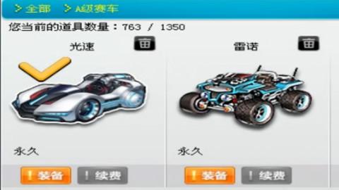 QQ飞车:蜜汁性能A车光速