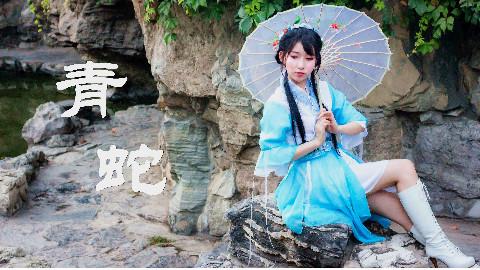 【紫嘉儿】青蛇✿山间湖畔双版✿七朵组合 中国风