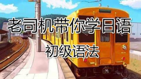 【日语学习】日语入门的必备语法,每天3分钟,今后想说什么就可以脱口而出了哦