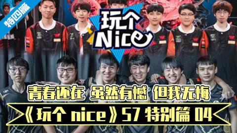 《玩个nice》S7特别篇04:青春还在,虽然有憾,但我无悔