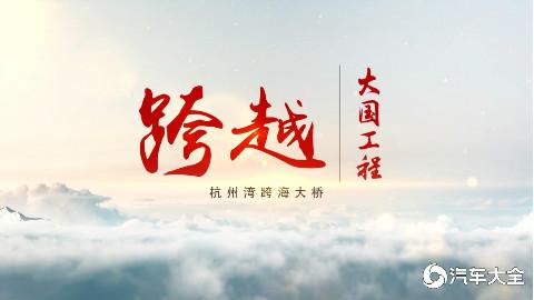 大国工程-杭州湾跨海大桥