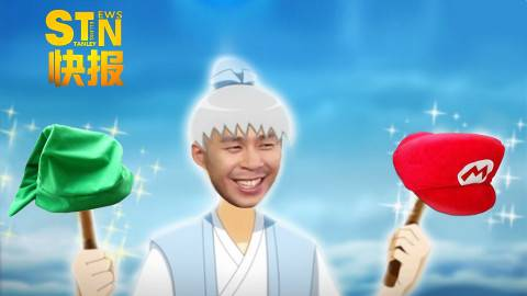 【STN快报42】年度游戏是这顶绿帽子还是红帽子?