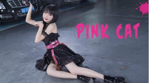【欣小萌】PINK CAT❤色气小姐姐上线?
