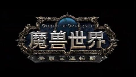 魔兽世界 8.0 中文开场 CG 联盟部落全面开战 1280P