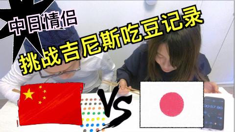中日情侣挑战吃豆世界记录,结果?!!【kei和marin】
