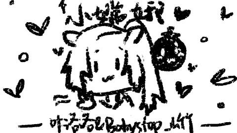【叶洛洛×山竹】小嫦娥