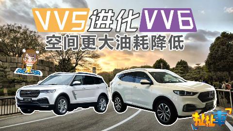 【扯扯车】WEY将推新车VV6比VV5尺寸更大更省油 众泰新车将搭载8AT变速箱