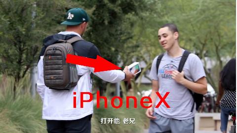 国外网红街头送8台全新iPhoneX给路人, 路人以为是恶作剧