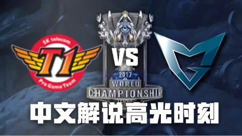 【中文解说】快速看完 S7 淘汰赛 SKT VS SSG