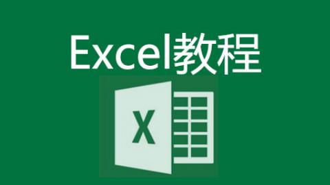 excel工作表使用视频:excel超链接函数视频和excel取消超链接视频教程案例