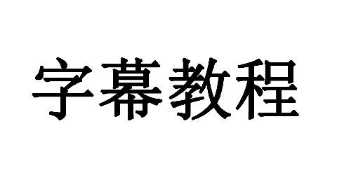 【教程】我是怎么制作字幕的