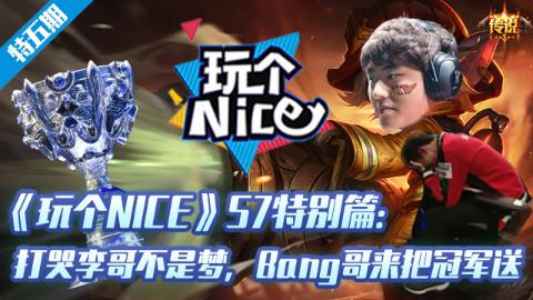《玩个nice》S7颁奖典礼:打哭李哥不是梦 BANG哥来把冠军送