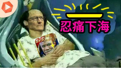 《王者荣耀》终于适配iPhone X【潮资讯】