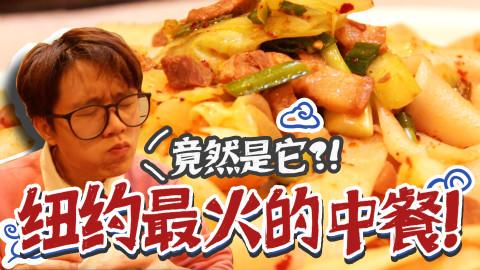 """【张逗张花】西安美食成了纽约的超级网红!老外排队吃""""中式汉堡""""…"""