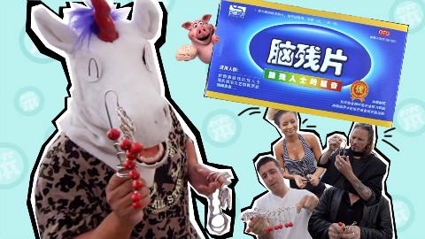 【毒角SHOW】中国益智小玩具难坏老外,一套九连环,玩到你怀疑人生