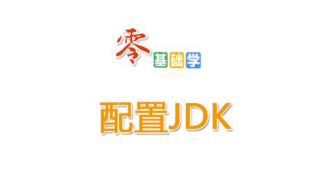 配置JDK