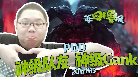 每日撸报11.15:PDD神级队友神级Gank