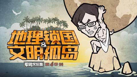 【军武次位面】第四季34:地理锁国与文明孤岛