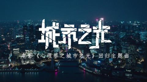 李健新歌《城市之光》MV曝光